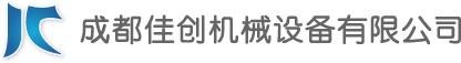 成都佳创机械bob官方app下载有限公司 官方网站'